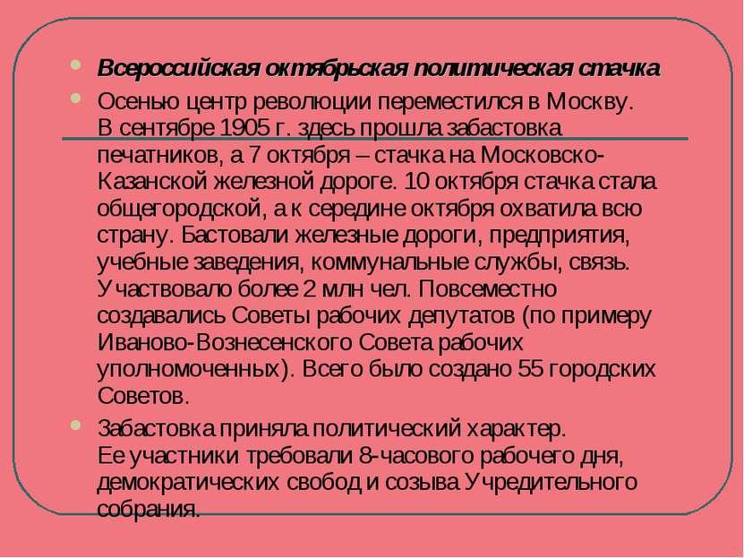 Всероссийская октябрьская политическая стачка Осенью центр революции перемест...