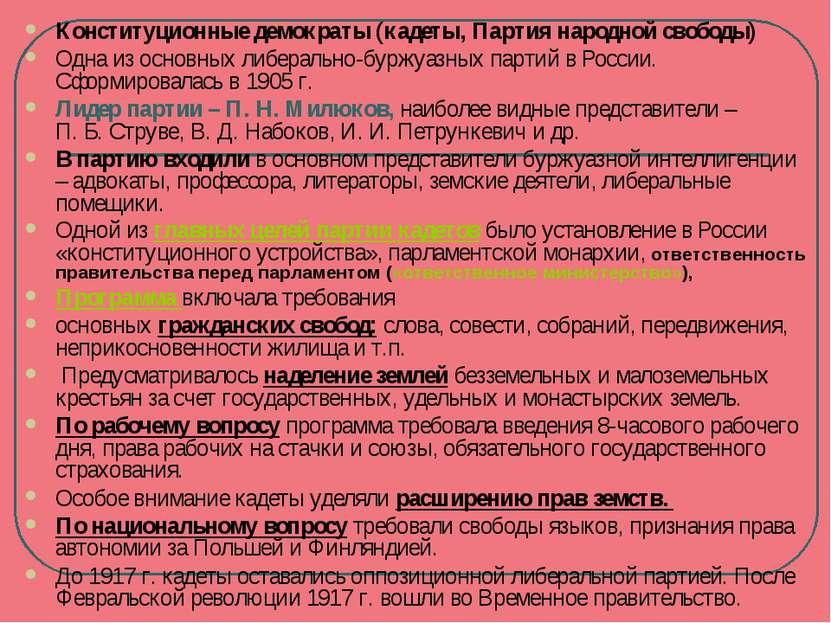Конституционные демократы (кадеты, Партия народной свободы) Одна из основных ...