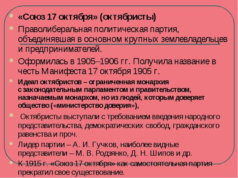 «Союз 17октября» (октябристы) Праволиберальная политическая партия, объединя...