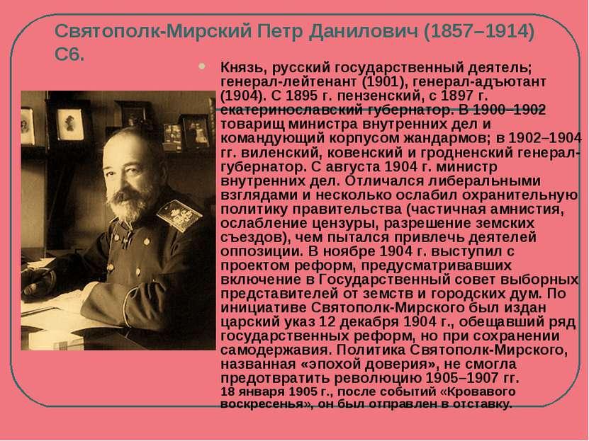 Святополк-Мирский Петр Данилович (1857–1914) С6. Князь, русский государственн...