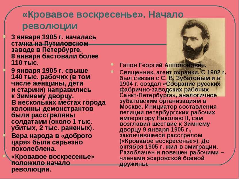 «Кровавое воскресенье». Начало революции 3января 1905г.началась стачка на...