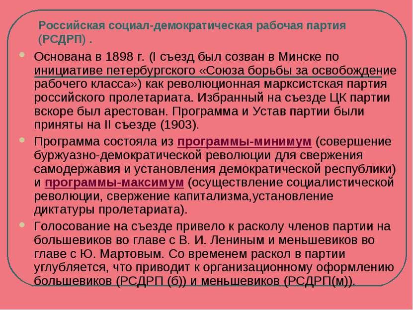 Российская социал-демократическая рабочая партия (РСДРП) . Основана в 1898г....