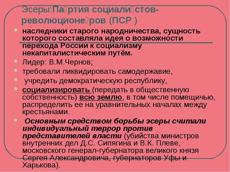 Эсеры:Па ртия социали стов-революционе ров (ПСР ) наследники старого народнич...
