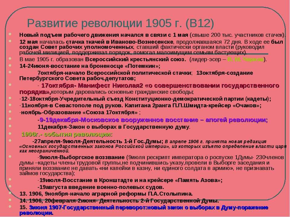 Развитие революции 1905г. (В12) Новый подъем рабочего движения начался всвя...