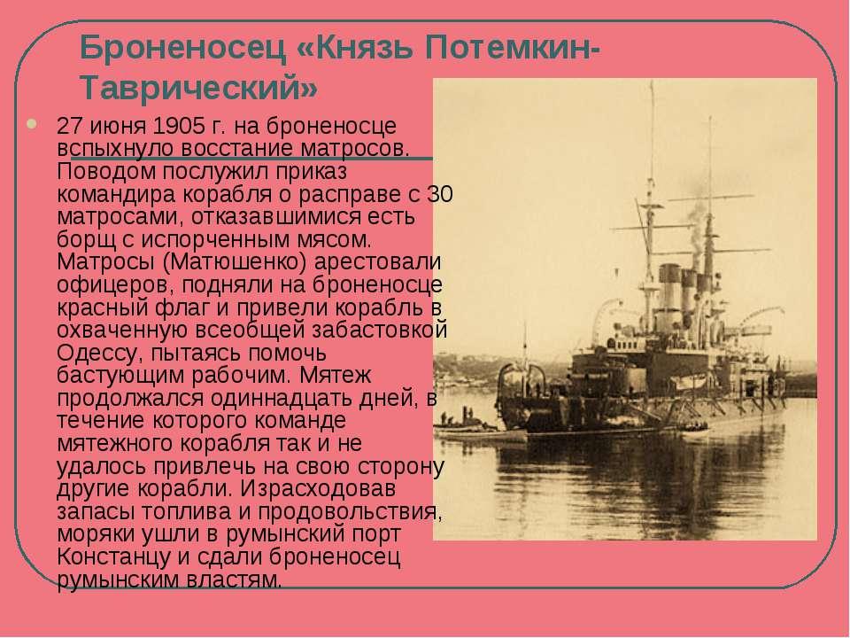 Броненосец «Князь Потемкин-Таврический» 27 июня 1905 г. на броненосце вспыхну...