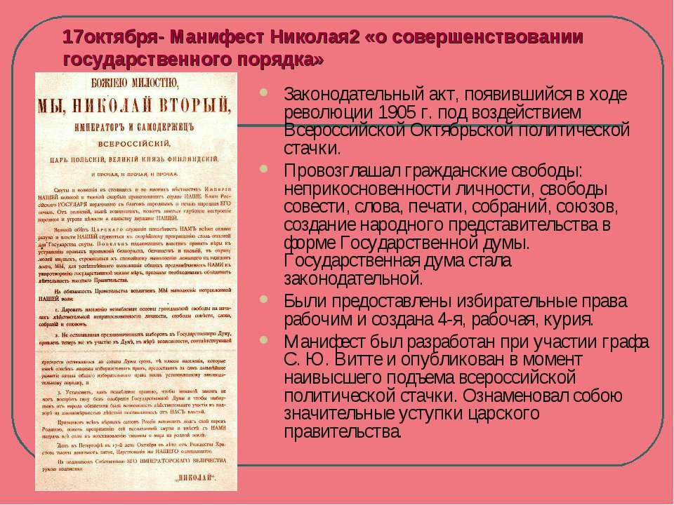 17октября- Манифест Николая2 «о совершенствовании государственного порядка» З...