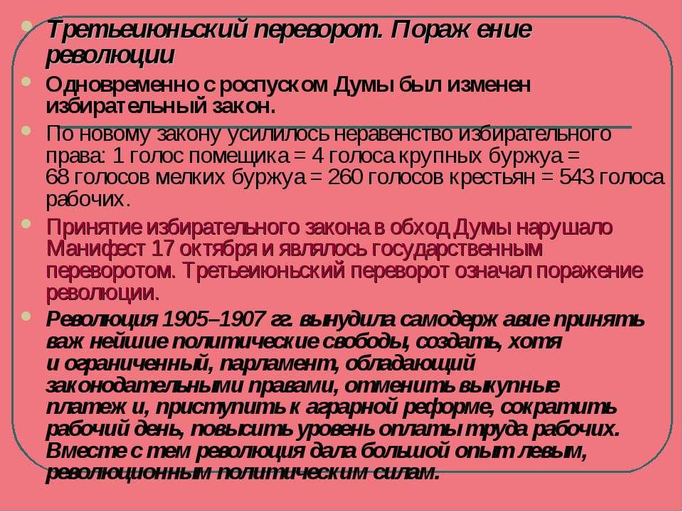 Третьеиюньский переворот. Поражение революции Одновременно сроспуском Думы б...