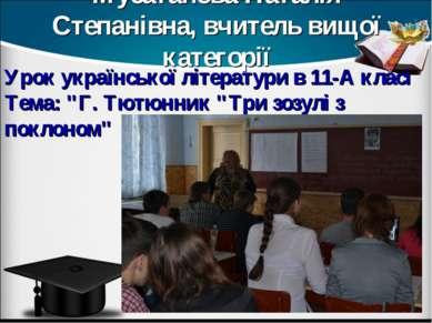 Мусатанова Наталія Степанівна, вчитель вищої категорії Урок української літер...