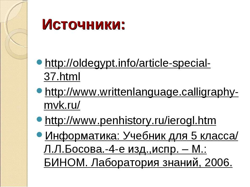 Источники: http://oldegypt.info/article-special-37.html http://www.writtenlan...