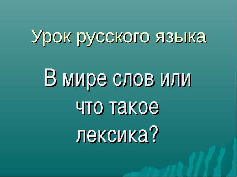 Урок русского языка В мире слов или что такое лексика?
