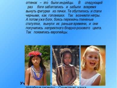 Земле люди внешне отличаются друг от друга? Люди создавали легенды. Дети: Лег...