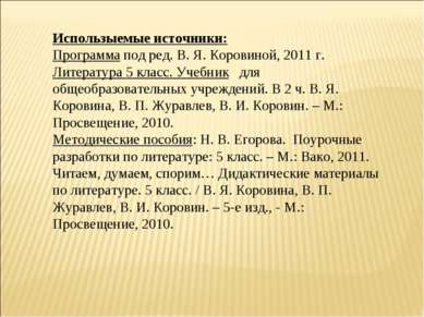 Использыемые источники: Программа под ред. В. Я. Коровиной, 2011 г. Литератур...