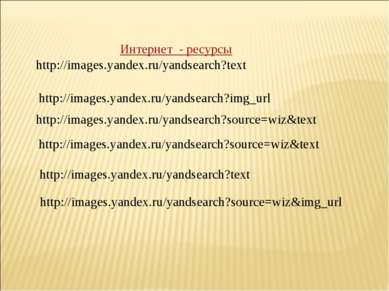 Интернет - ресурсы http://images.yandex.ru/yandsearch?text http://images.yand...
