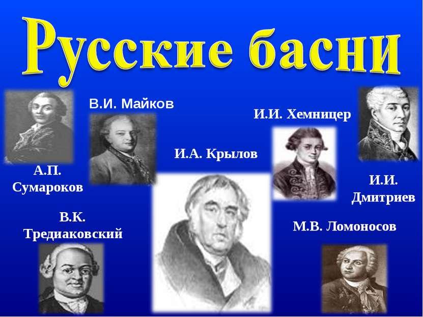 А.П. Сумароков В.И. Майков И.А. Крылов И.И. Хемницер И.И. Дмитриев В.К. Треди...