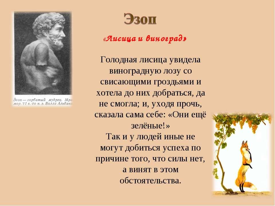 «Лисица и виноград» Голодная лисица увидела виноградную лозу со свисающими гр...