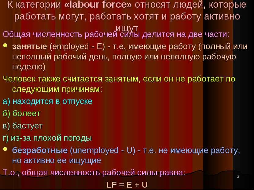 К категории «labour force» относят людей, которые работать могут, работать хо...