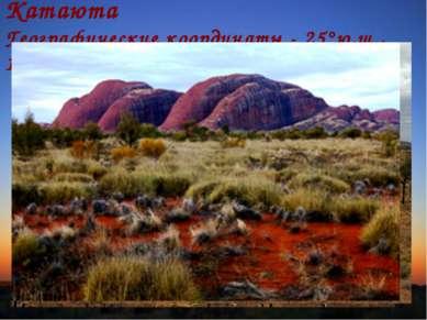 Национальный парк Улуру- Катаюта Географические координаты - 25°ю.ш., 131°в.д...