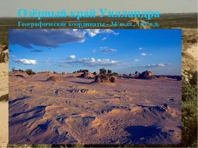 Озёрный край Уилландра Географические координаты - 34°ю.ш., 143°в.д. В этом р...