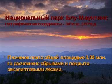Национальный парк Блу-Маунтинс географические координаты - 34°ю.ш.,150°в.д. П...