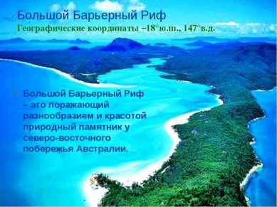 Большой Барьерный Риф – это поражающий разнообразием и красотой природный пам...