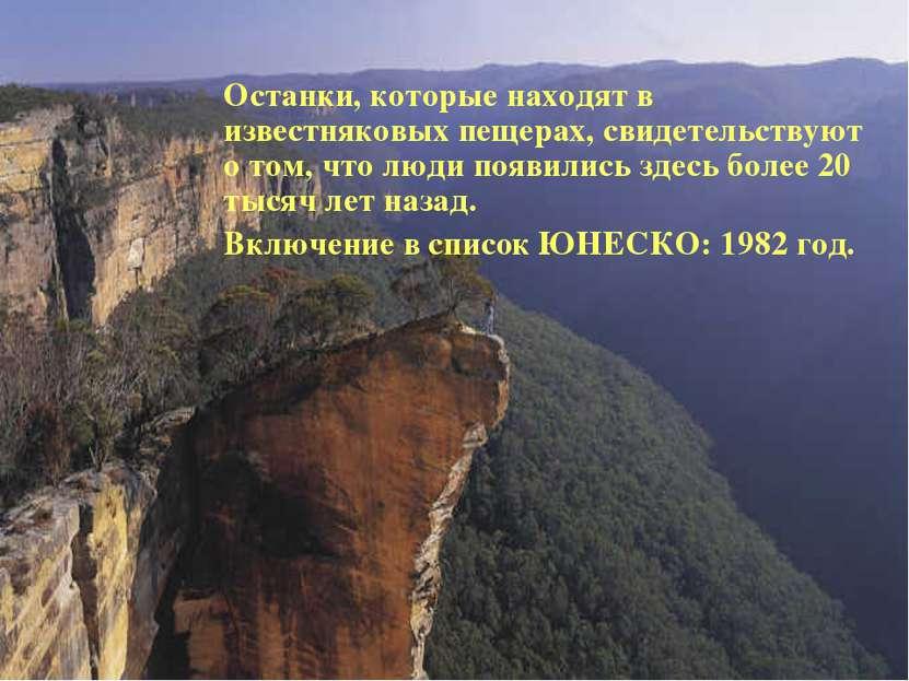 Останки, которые находят в известняковых пещерах, свидетельствуют о том, что ...