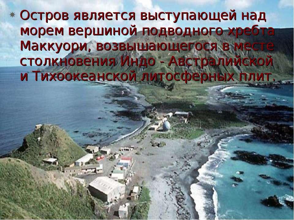 Остров является выступающей над морем вершиной подводного хребта Маккуори, во...