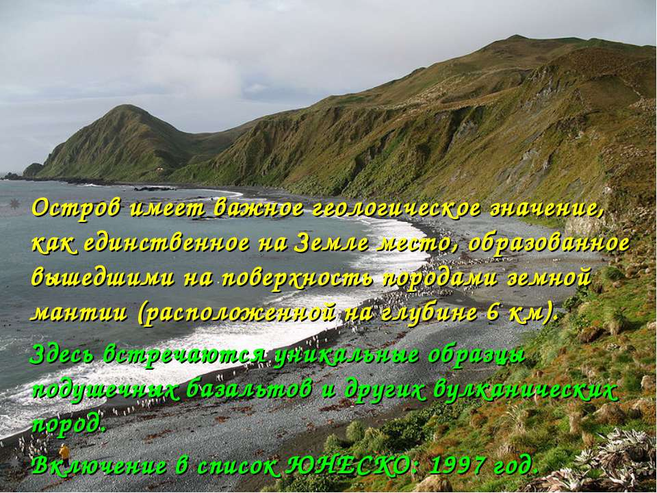 Остров имеет важное геологическое значение, как единственное на Земле место, ...