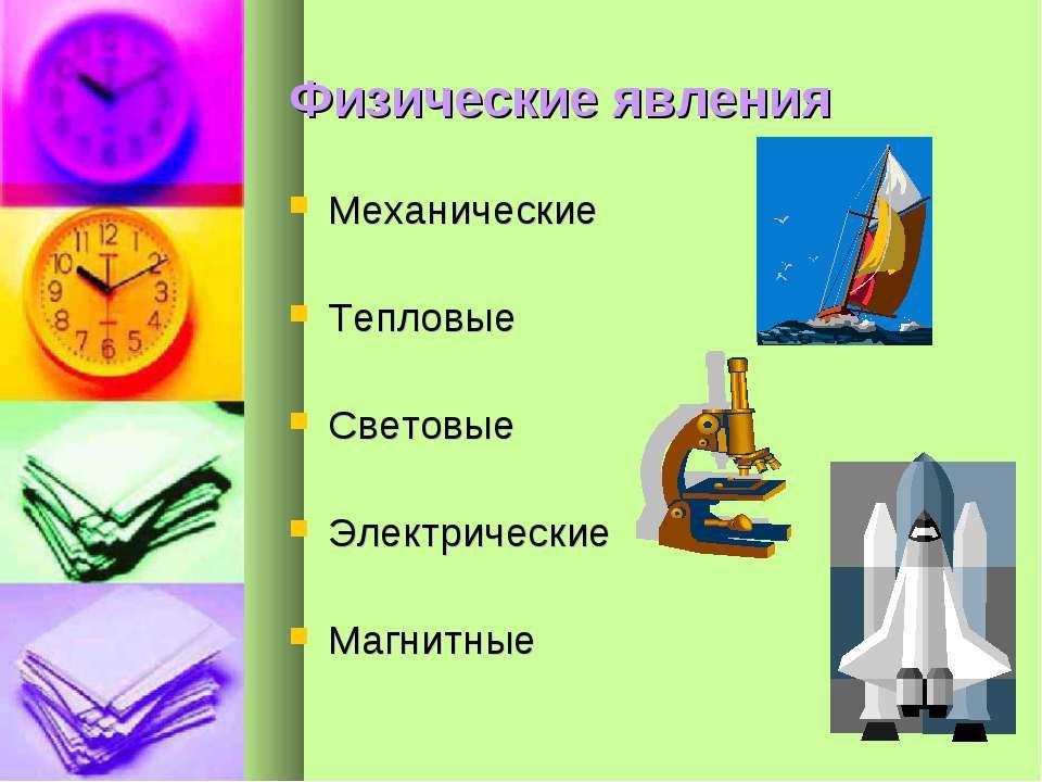Физические явления Механические Тепловые Световые Электрические Магнитные
