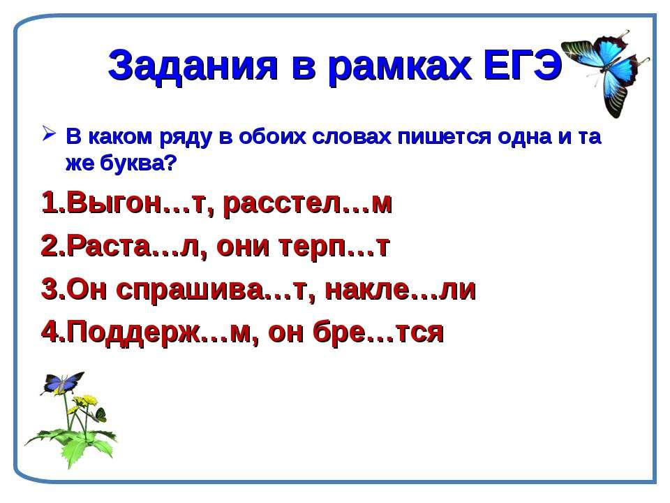 Задания в рамках ЕГЭ В каком ряду в обоих словах пишется одна и та же буква? ...
