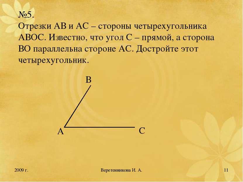 2009 г. * №5. Отрезки АВ и АС – стороны четырехугольника АВОС. Известно, что ...