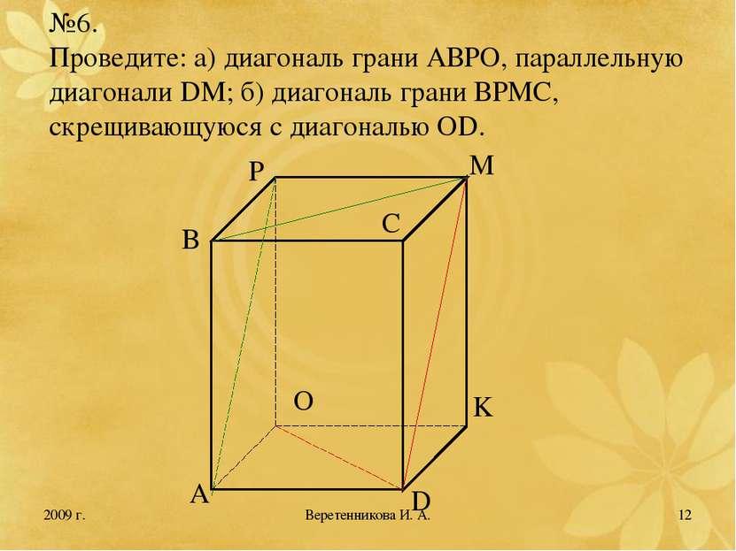 2009 г. * №6. Проведите: а) диагональ грани АВРО, параллельную диагонали DM; ...