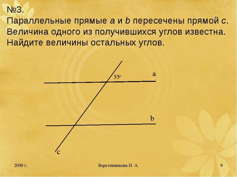 2009 г. * №3. Параллельные прямые a и b пересечены прямой с. Величина одного ...