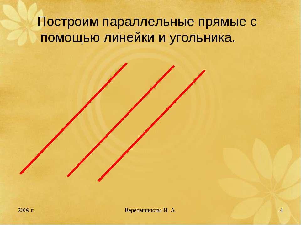 2009 г. * Построим параллельные прямые с помощью линейки и угольника. Веретен...