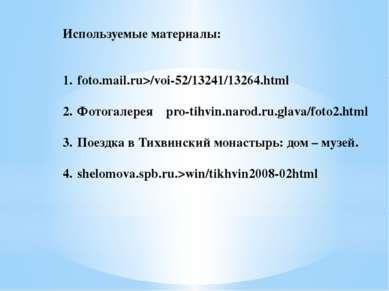 Используемые материалы: foto.mail.ru>/voi-52/13241/13264.html Фотогалерея pro...