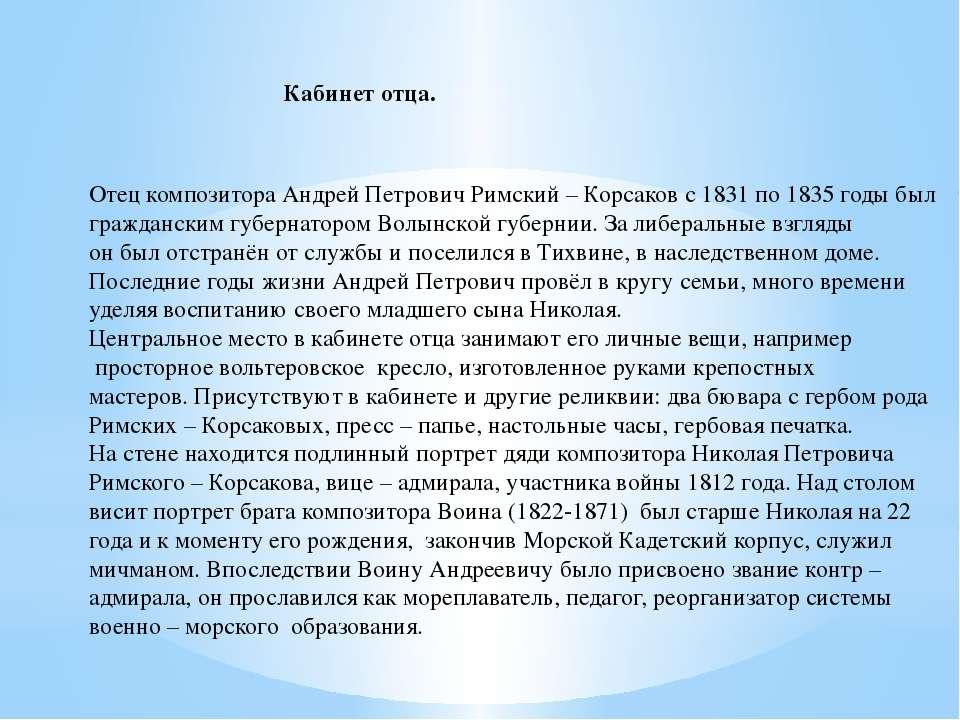 Кабинет отца. Отец композитора Андрей Петрович Римский – Корсаков с 1831 по 1...