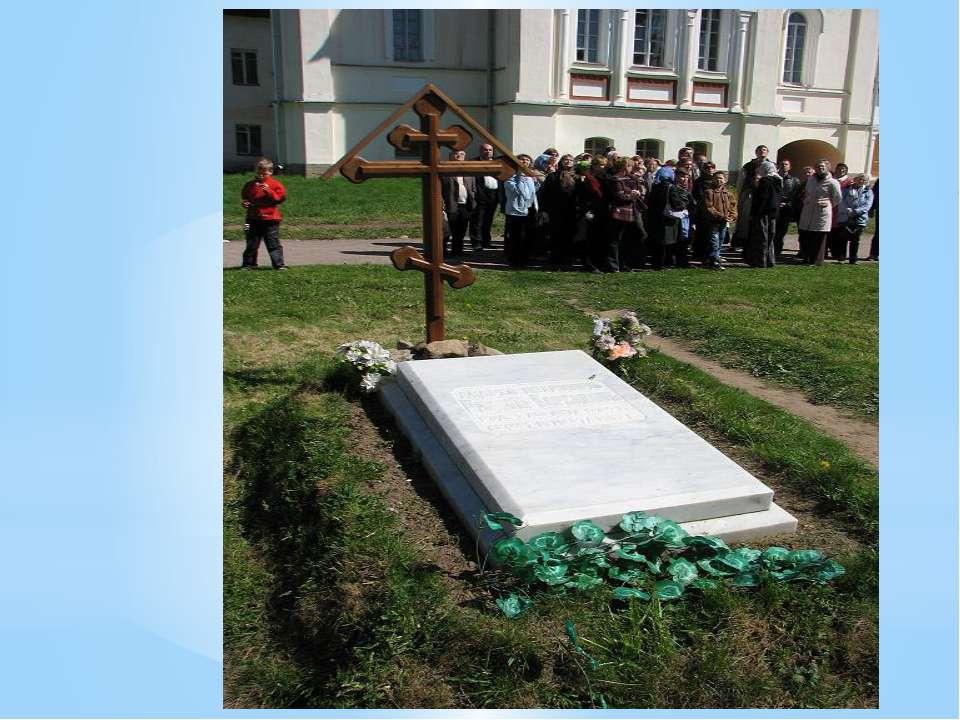 Могила отца Н.А. Римского – Корсакова на территории монастыря.