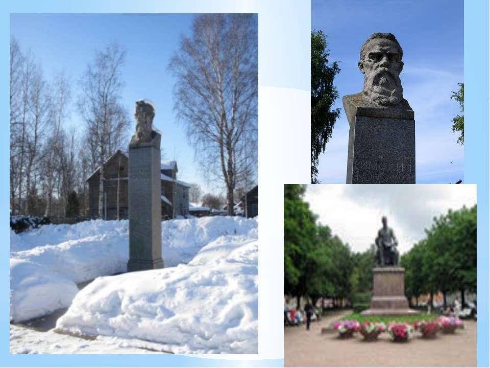 Памятник Николаю Андреевичу Римскому – Корсакову.