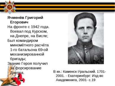 Ячменёв Григорий Егорович На фронте с 1942 года. Воевал под Курском, на Днепр...
