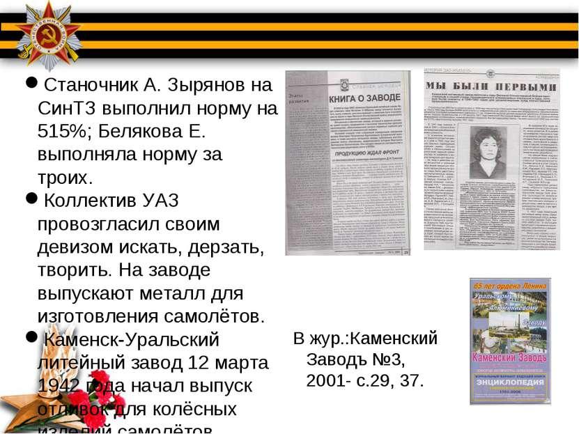 Станочник А. Зырянов на СинТЗ выполнил норму на 515%; Белякова Е. выполняла н...