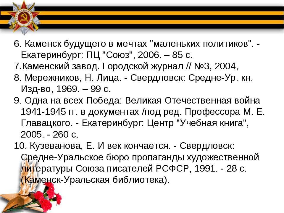 """6. Каменск будущего в мечтах """"маленьких политиков"""". - Екатеринбург: ПЦ """"Союз""""..."""