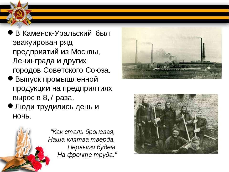 В Каменск-Уральский был эвакуирован ряд предприятий из Москвы, Ленинграда и д...