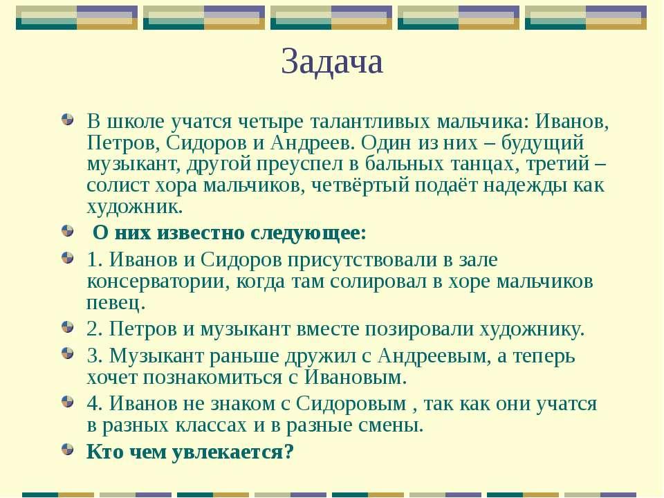 Задача В школе учатся четыре талантливых мальчика: Иванов, Петров, Сидоров и ...
