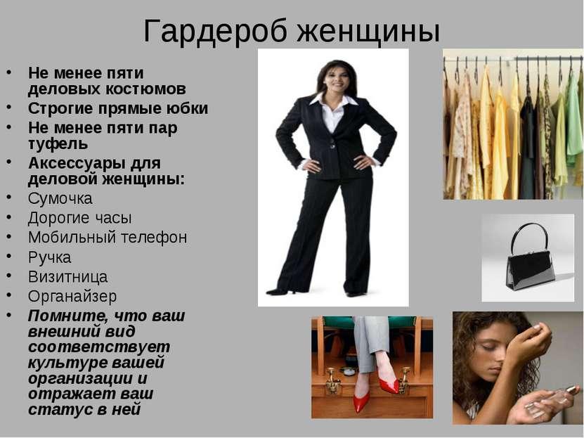 Гардероб женщины Не менее пяти деловых костюмов Строгие прямые юбки Не менее ...