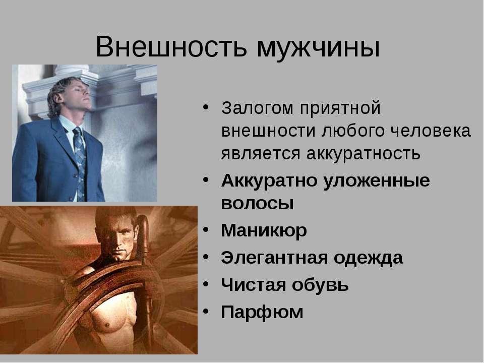 Внешность мужчины Залогом приятной внешности любого человека является аккурат...