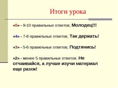 Итоги урока «5» - 9-10 правильных ответов; Молодец!!! «4» - 7-8 правильных от...