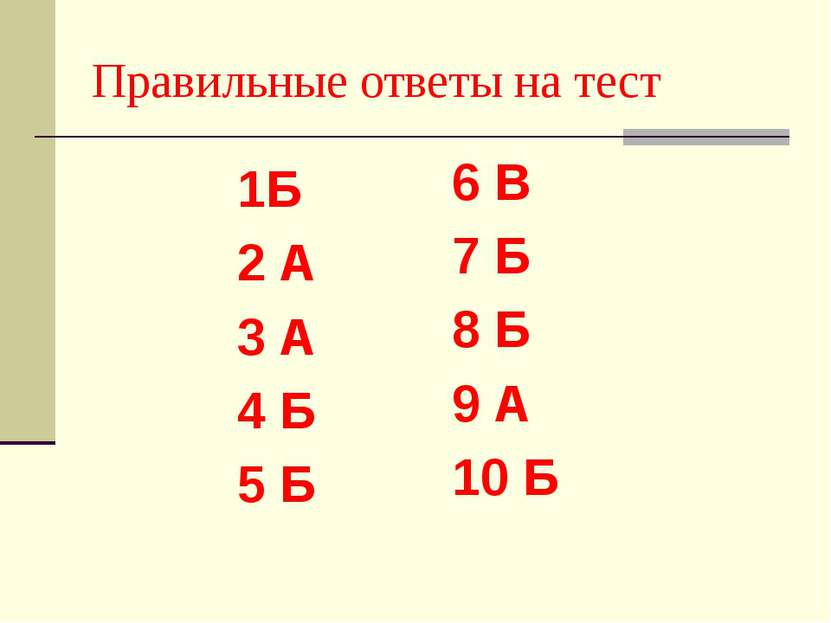 Правильные ответы на тест 6 В 7 Б 8 Б 9 А 10 Б 1Б 2 А 3 А 4 Б 5 Б