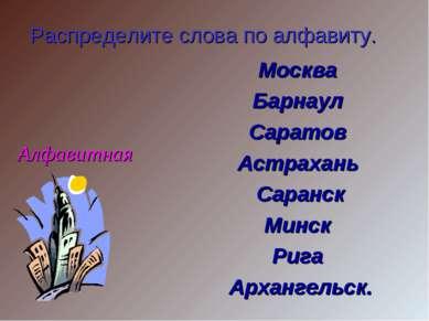 Распределите слова по алфавиту. Москва Барнаул Саратов Астрахань Саранск Минс...