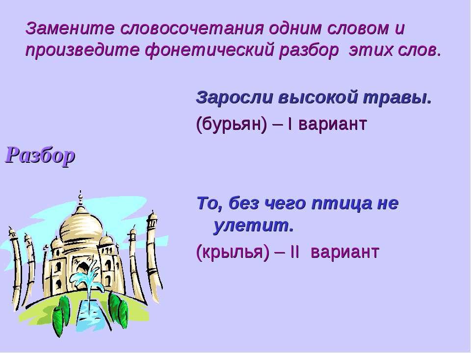 Замените словосочетания одним словом и произведите фонетический разбор этих с...