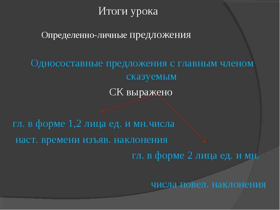 Односоставные предложения с главным членом сказуемым СК выражено гл. в форме ...