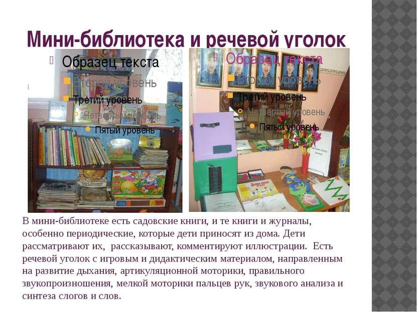 Мини-библиотека и речевой уголок В мини-библиотеке есть садовские книги, и те...